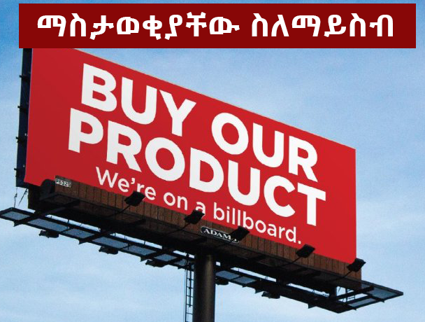 Poor Advertising - The Reason Why You Don't Prefer Local Products