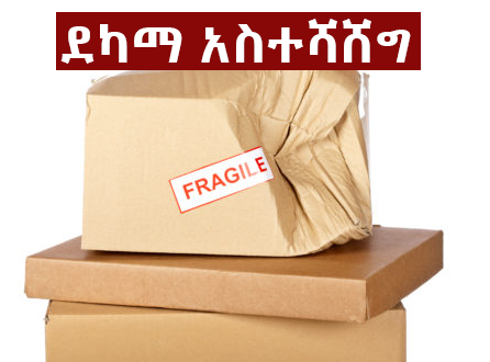Poor Packaging - The Reason Why You Don't Prefer Local Products