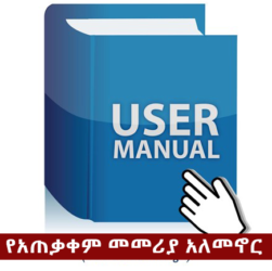 USER MANUAL 251x250 - The Reason Why You Don't Prefer Local Products