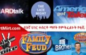 tv sHOW TO BE IN ETHIOPIA 170x110 - Tv Show You Wish To See Produced By Ethiopians