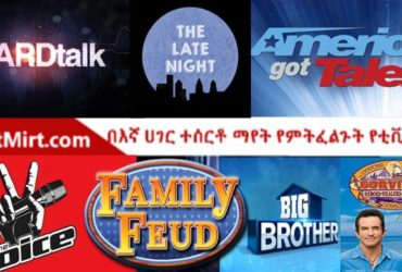tv sHOW TO BE IN ETHIOPIA 370x250 - Tv Show You Wish To See Produced By Ethiopians