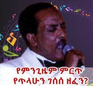 Tilahun Gesese Best song of all time 321x296 - The Best Songs of Tilahun Gessesse