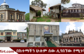 Addis Ababa 170x110 - Places Everyone Should Visit In Addis Ababa