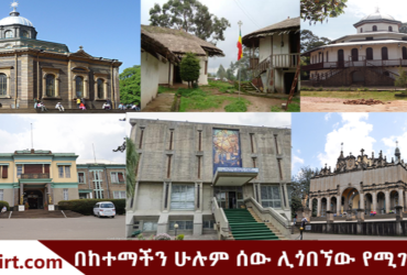 Addis Ababa 370x250 - Places Everyone Should Visit In Addis Ababa