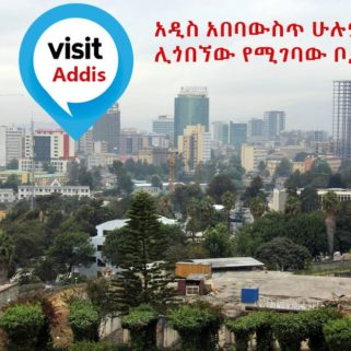 Addis Ababa Ethiopia 321x321 - Places Everyone Should Visit In Addis Ababa