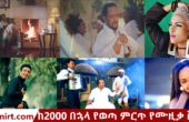 Best Music Video Ever 170x110 - The Best Ethiopian Music Video Since 2000