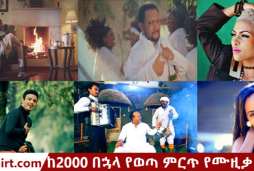 Best Music Video Ever 370x250 - The Best Ethiopian Music Video Since 2000
