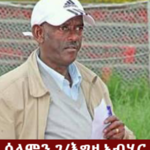 Solomon Gebre Egziabher 300x300 - The Best Sport Journalist Of All Time