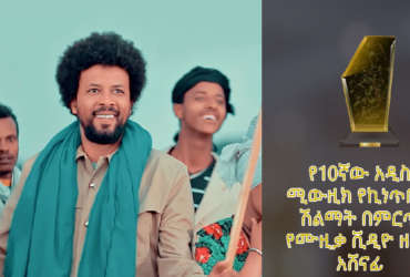 Abrham Belayneh 370x250 - Addis Music Award, best music video of the year 2011 E.C