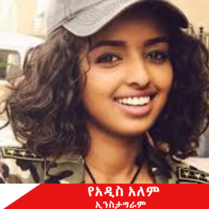 Addis Alem instagram 300x300 - The most interesting Ethiopian celebrity social media account