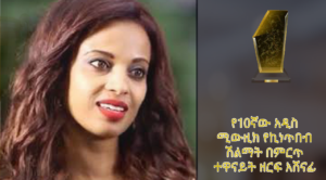 Addis Music Award Best Actress 2011—Edelework Tasew 300x166 - Addis Music Award, best actress of the year, 2011 E.C