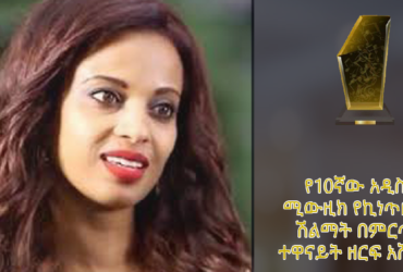 Addis Music Award Best Actress 2011—Edelework Tasew 370x250 - Addis Music Award, best actress of the year, 2011 E.C