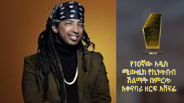 Gildo Kassa the tenth addis music winner 370x208 - Addis Music Award Best Music Composer of the year 2011 E.C
