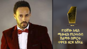 Girum Ermias 300x169 - Addis Music Award best actor the year 2011 E.C