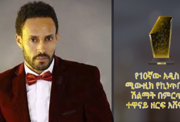 Girum Ermias 370x250 - Addis Music Award best actor the year 2011 E.C