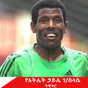 Haile gebreselase twitter account 300x300 - The most interesting Ethiopian celebrity social media account