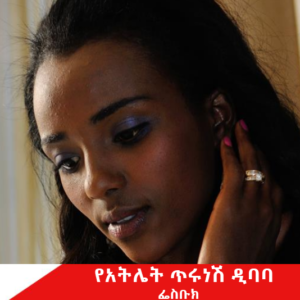 TIRUNESH DIBABA FAEBOOK 300x300 - The most interesting Ethiopian celebrity social media account