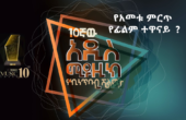 Tenth addis music award best actor 170x110 - The best actor the year 2011 E.C