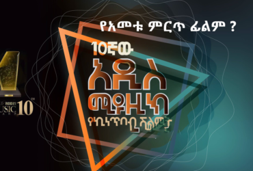 Tenth addis music award best movie 370x250 - The best Movie of the year, 2011 E.C