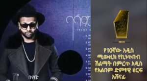 jaki gosi 300x166 - Addis Music Award, best musician with new album in 2011 E.C