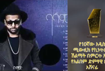 jaki gosi 370x250 - Addis Music Award, best musician with new album in 2011 E.C