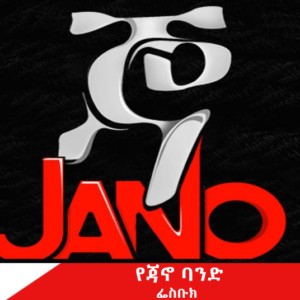 jano band facebook 300x300 - The most interesting Ethiopian celebrity social media account