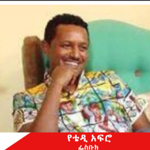 teddy afro facebook 300x300 - The most interesting Ethiopian celebrity social media account