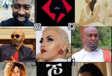the most intersting facebook page 370x250 - The most interesting Ethiopian celebrity social media account