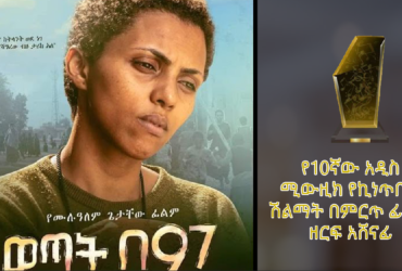 wetat b 97 370x250 - Addis Music Award, best Movie of the year, 2011 E.C