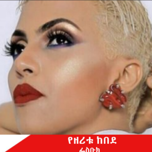 zeritu kebede facebook page 300x300 - The most interesting Ethiopian celebrity social media account