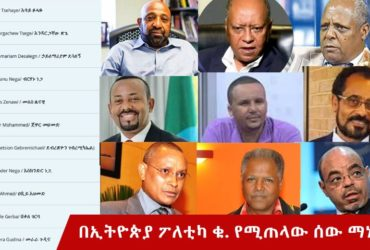 the most Heated Poletician in Ethiopia 370x250 - The Most hatedPolitician in Ethiopia