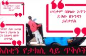 FUNNIEST TAXI QUOTES 170x110 - The Funniest Quotes in Addis Ababa Taxi