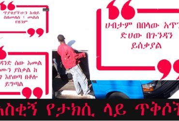 FUNNIEST TAXI QUOTES 370x250 - The Funniest Quotes in Addis Ababa Taxi