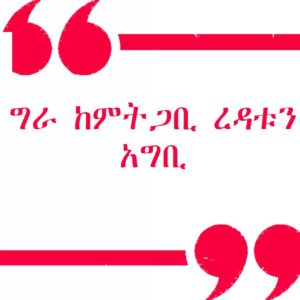 The best taxi quote in addis ababa 6. 300x300 - The Funniest Quotes in Addis Ababa Taxi