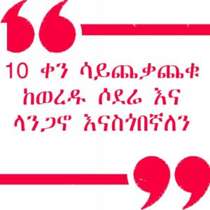 The best taxi quote in addis ababa 7. 300x300 - The Funniest Quotes in Addis Ababa Taxi
