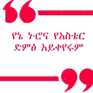 hisab 300x300 - The Funniest Quotes in Addis Ababa Taxi